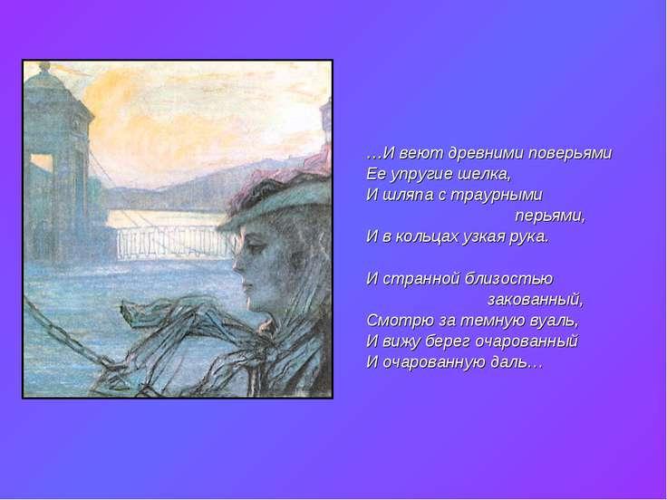 …И веют древними поверьями Ее упругие шелка, И шляпа с траурными перьями, И в...