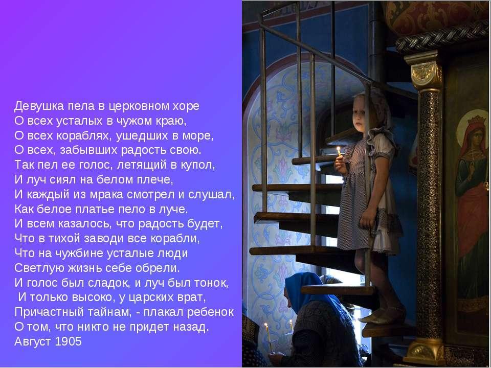 Девушка пела в церковном хоре О всех усталых в чужом краю, О всех кораблях, у...