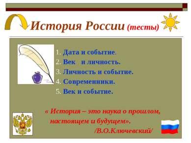 История России (тесты) 1. Дата и событие. 2. Век и личность. 3. Личность и со...