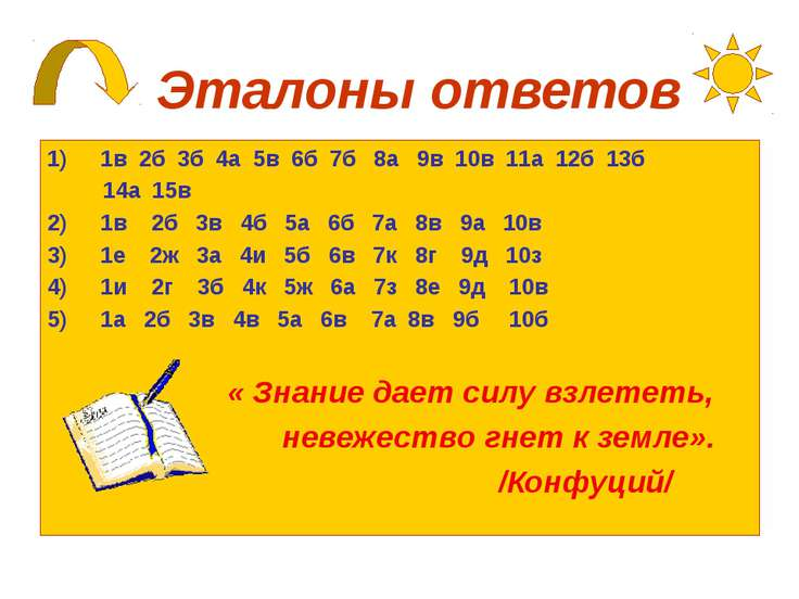 Эталоны ответов 1в 2б 3б 4а 5в 6б 7б 8а 9в 10в 11а 12б 13б 14а 15в 1в 2б 3в 4...