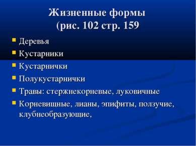Жизненные формы (рис. 102 стр. 159 Деревья Кустарники Кустарнички Полукустарн...