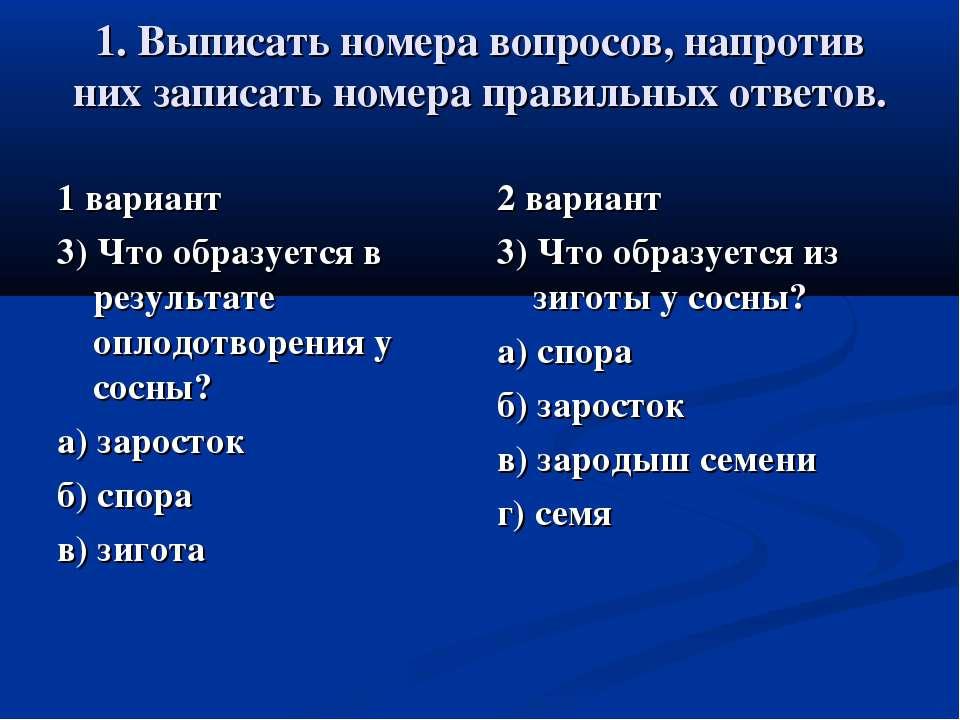 1. Выписать номера вопросов, напротив них записать номера правильных ответов....