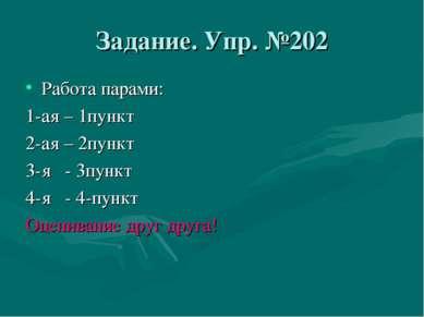 Задание. Упр. №202 Работа парами: 1-ая – 1пункт 2-ая – 2пункт 3-я - 3пункт 4-...