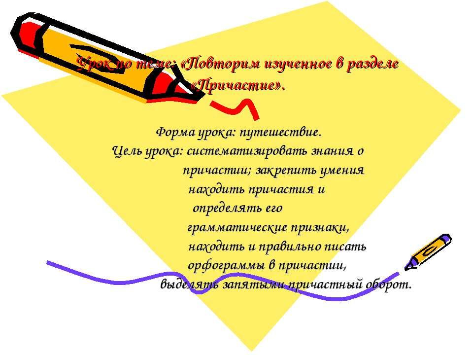 Урок по теме: «Повторим изученное в разделе «Причастие». Форма урока: путешес...