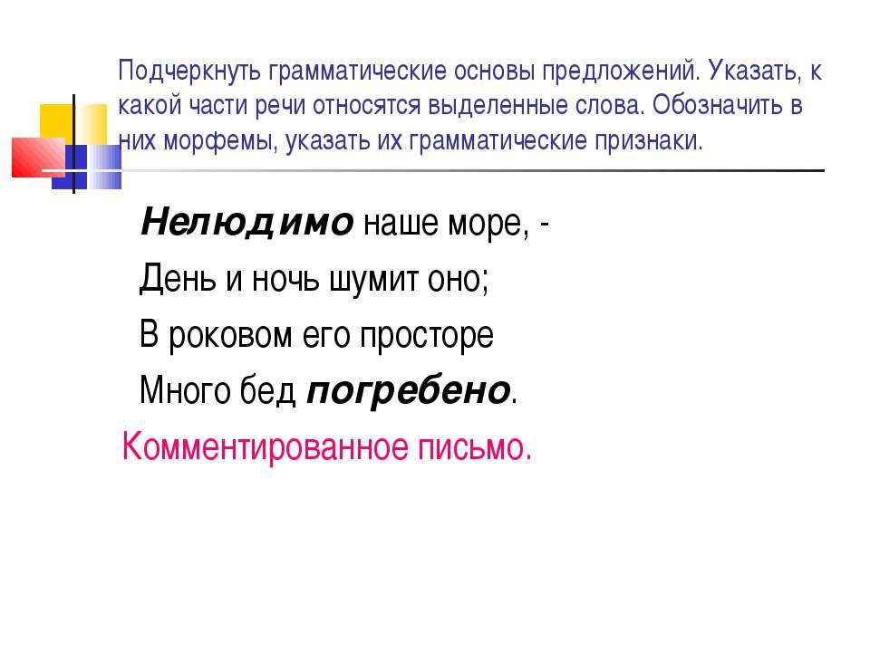 Подчеркнуть грамматические основы предложений. Указать, к какой части речи от...