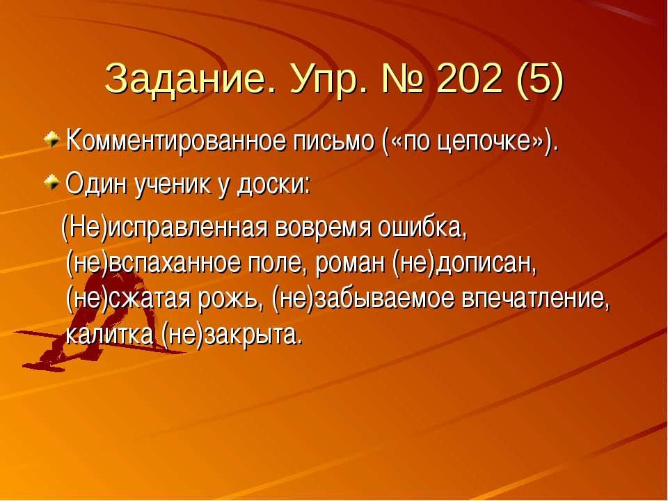 Задание. Упр. № 202 (5) Комментированное письмо («по цепочке»). Один ученик у...