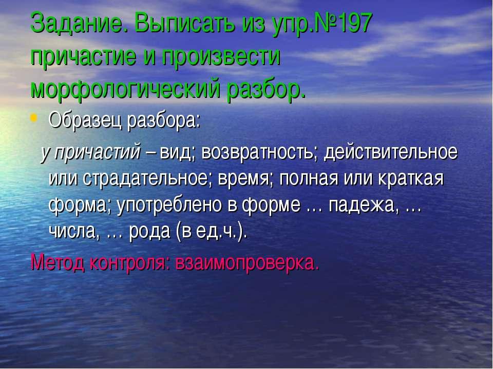 Задание. Выписать из упр.№197 причастие и произвести морфологический разбор. ...