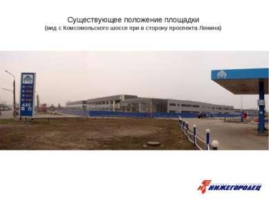 Существующее положение площадки (вид с Комсомольского шоссе при в сторону про...