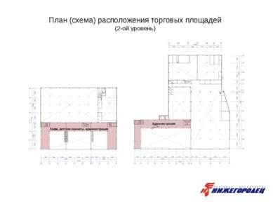 План (схема) расположения торговых площадей (2-ой уровень)