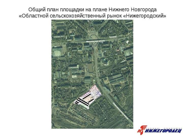 Общий план площадки на плане Нижнего Новгорода «Областной сельскохозяйственны...