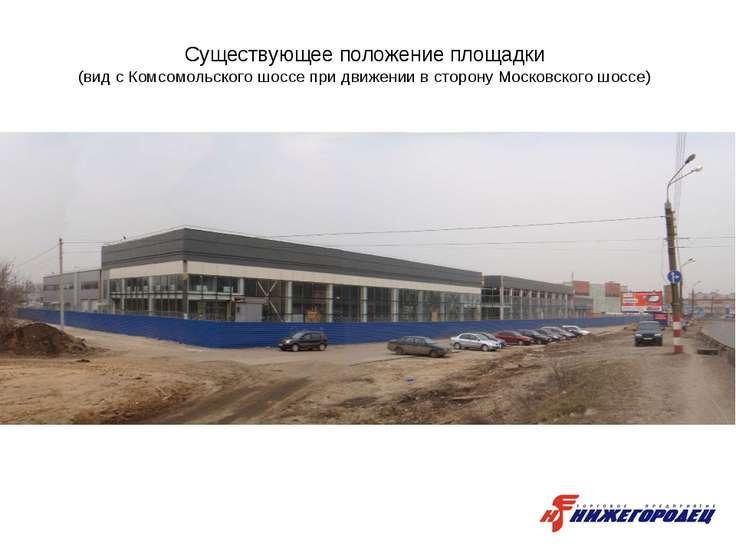Существующее положение площадки (вид с Комсомольского шоссе при движении в ст...