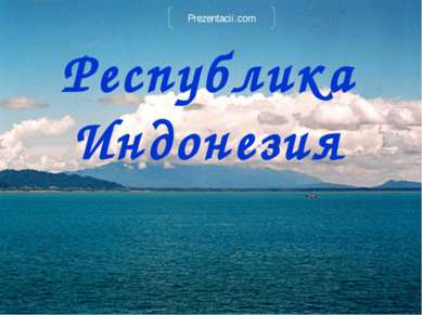 Республика Индонезия Prezentacii.com