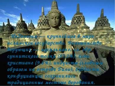 Индонезия — крупнейшее в мире исламское государство. Большинство верующих — м...