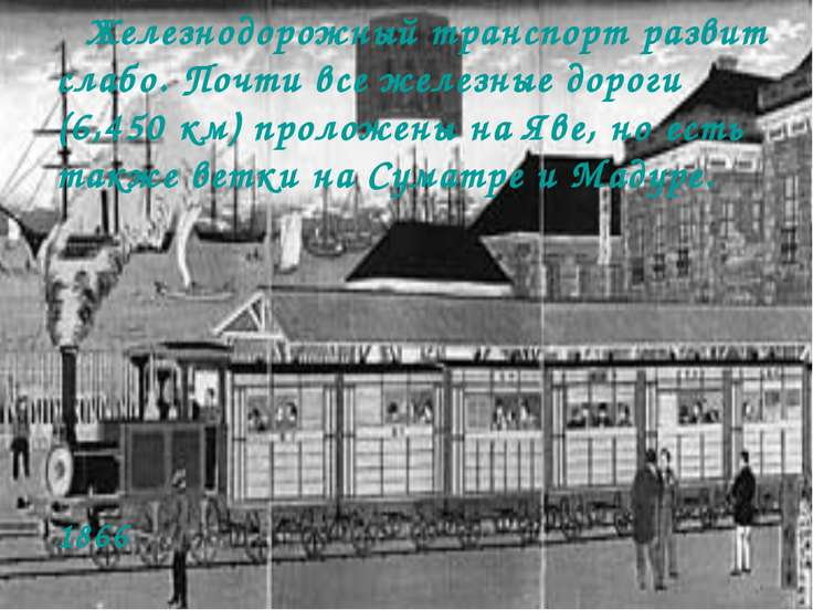 Железнодорожный транспорт развит слабо. Почти все железные дороги (6,450 км) ...