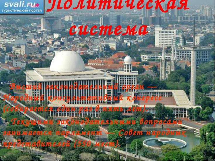 Политическая система Высший законодательный орган — Народный консультативный ...