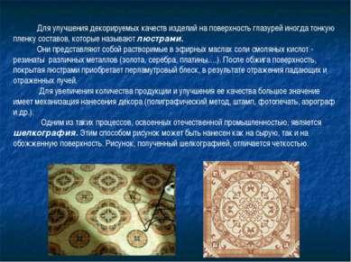 Для улучшения декорируемых качеств изделий на поверхность глазурей иногда тон...