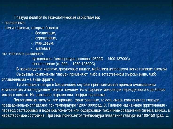 Глазури делятся по технологическим свойствам на: - прозрачные; - глухие (эмал...