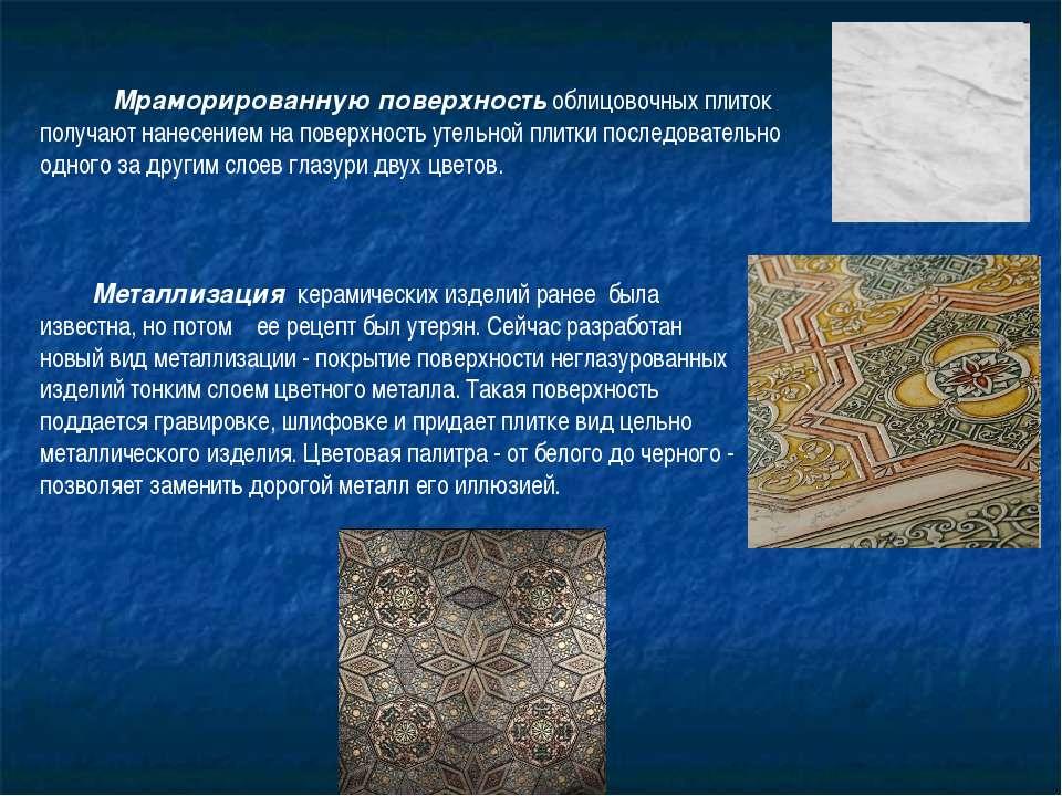 Мраморированную поверхность облицовочных плиток получают нанесением на поверх...
