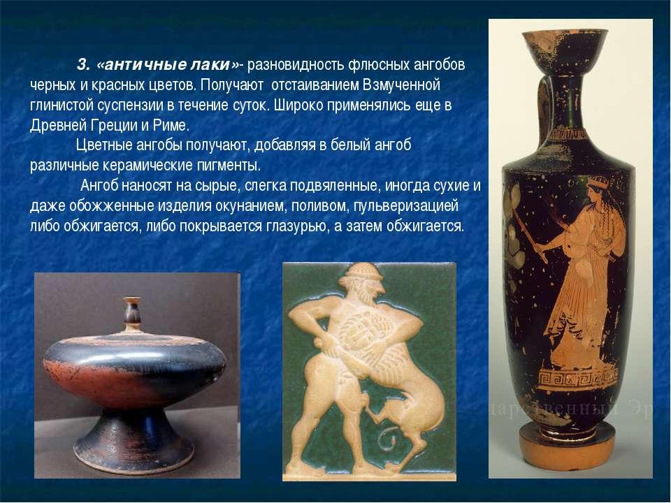 3. «античные лаки»- разновидность флюсных ангобов черных и красных цветов. По...