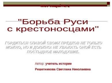 МОУ лицей № 2 Автор: учитель истории Решетникова Светлана Николаевна ГОРДИТЬС...