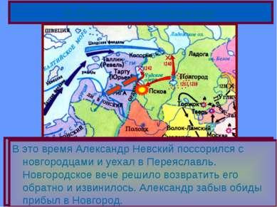 В 1242 г.на русские земли обрушился новый противник - рыцари Тевтонского орде...