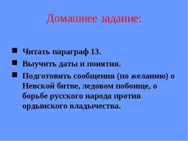 Домашнее задание: Читать параграф 13. Выучить даты и понятия. Подготовить соо...