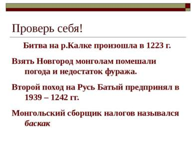Проверь себя! Битва на р.Калке произошла в 1223 г. Взять Новгород монголам по...