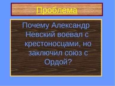 Проблема Почему Александр Невский воевал с крестоносцами, но заключил союз с ...
