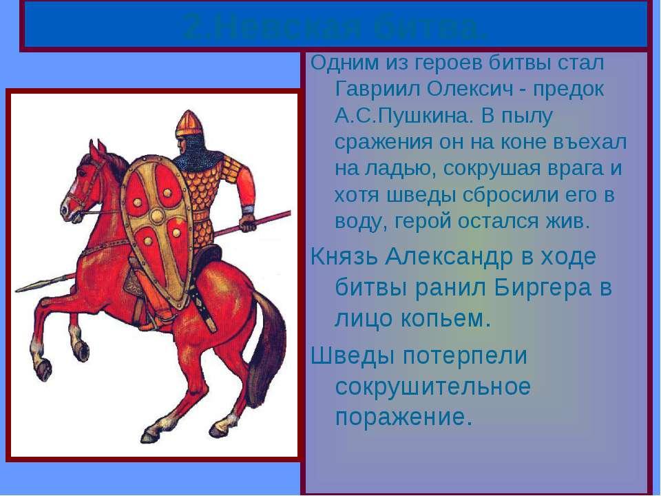 Одним из героев битвы стал Гавриил Олексич - предок А.С.Пушкина. В пылу сраже...
