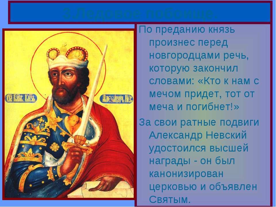 По преданию князь произнес перед новгородцами речь, которую закончил словами:...
