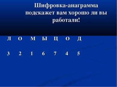 Шифровка-анаграмма подскажет вам хорошо ли вы работали! Л О М Ы Ц О Д 3 2 1 6...