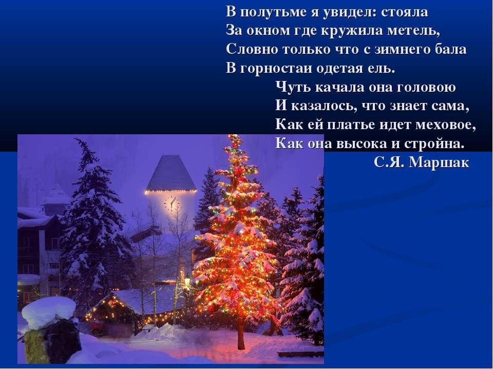 В полутьме я увидел: стояла За окном где кружила метель, Словно только что с ...