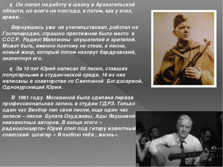► Он попал на работу в школу в Архангельской области, но всего на полгода, а ...