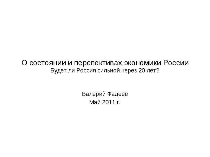 О состоянии и перспективах экономики России Будет ли Россия сильной через 20 ...