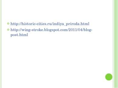 http://historic-cities.ru/indiya_priroda.html http://wing-stroke.blogspot.com...