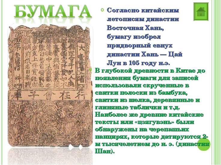 Согласно китайским летописям династии Восточная Хань, бумагу изобрел придворн...