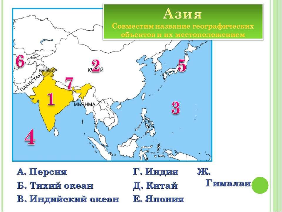А. Персия Б. Тихий океан В. Индийский океан Г. Индия Д. Китай Е. Япония Ж. Ги...