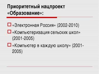 Приоритетный нацпроект «Образование»: «Электронная Россия» (2002-2010) «Компь...