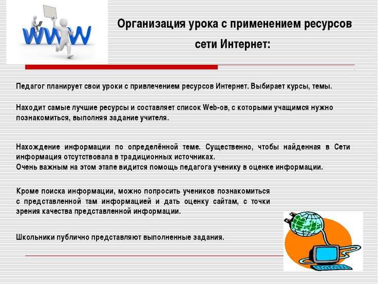 Организация урока с применением ресурсов сети Интернет: Педагог планирует сво...