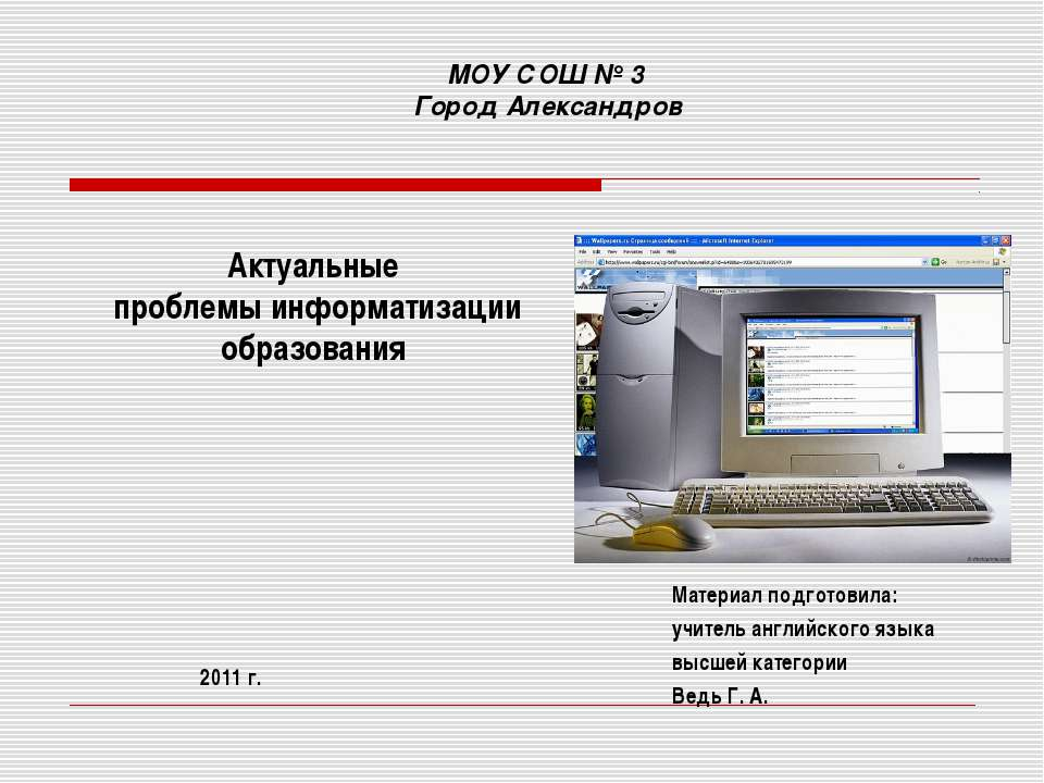 Актуальные проблемы информатизации образования Материал подготовила: учитель ...