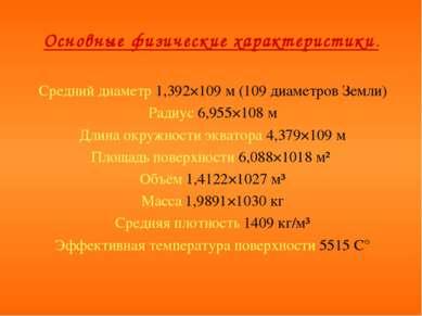 Основные физические характеристики. Средний диаметр 1,392×109м (109 диаметро...