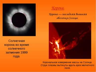 Корона. Солнечная корона во время солнечного затмения 1999 года Корона — посл...