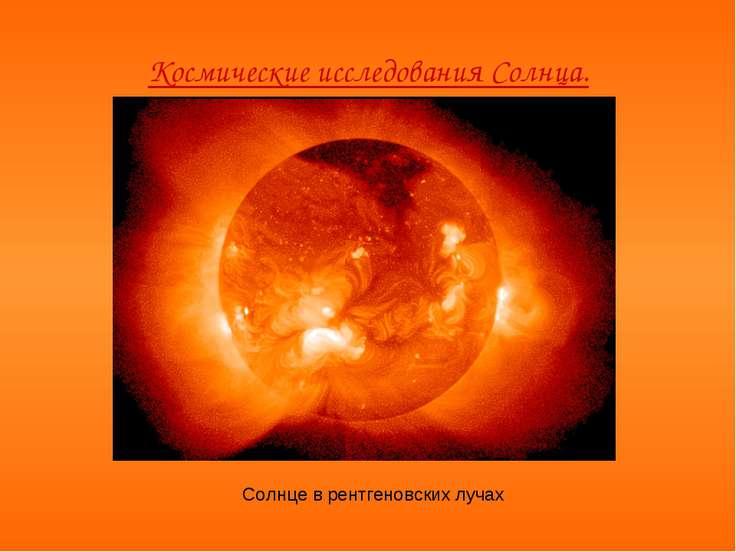 Космические исследования Солнца. Солнце в рентгеновских лучах