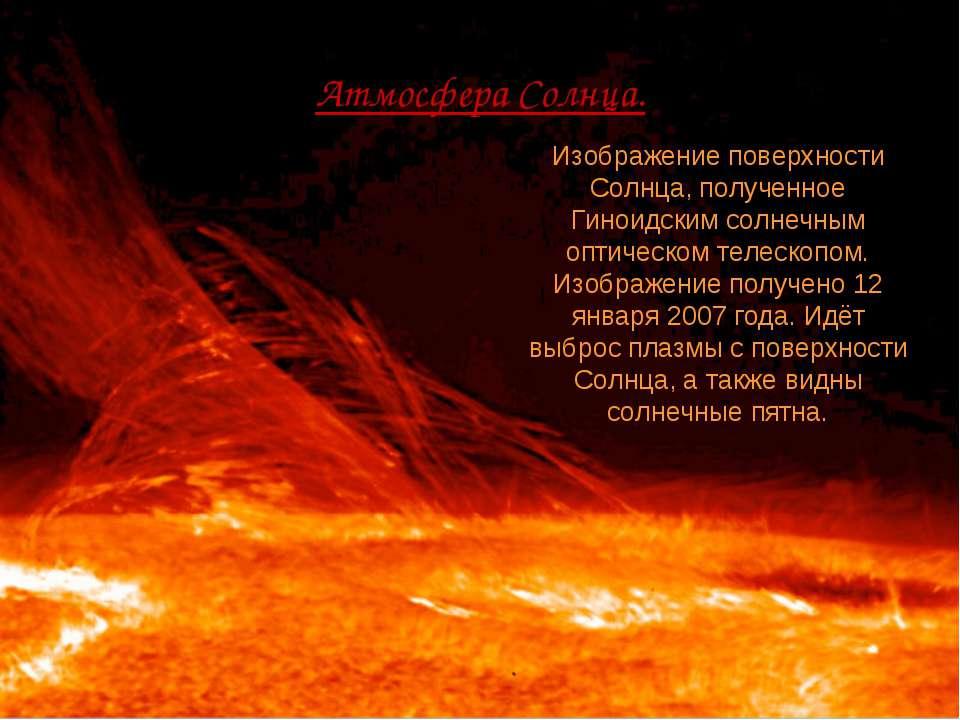 Атмосфера Солнца. Изображение поверхности Солнца, полученное Гиноидским солне...