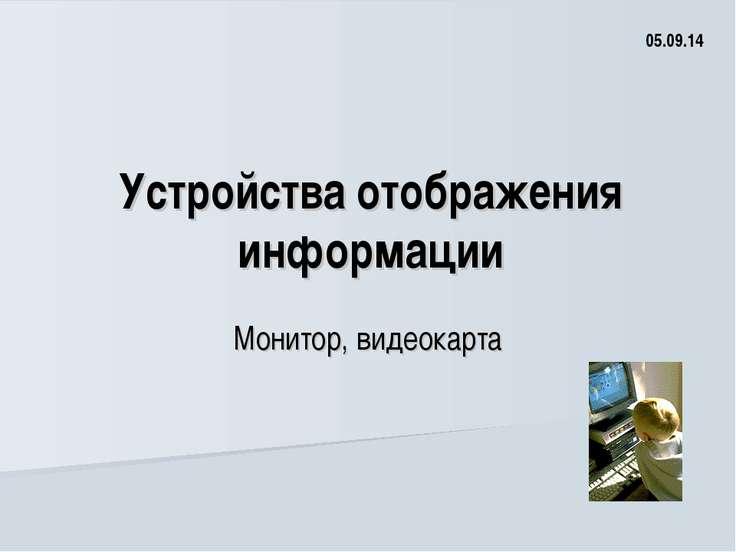 Устройства отображения информации Монитор, видеокарта *