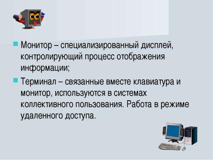 Монитор – специализированный дисплей, контролирующий процесс отображения инфо...
