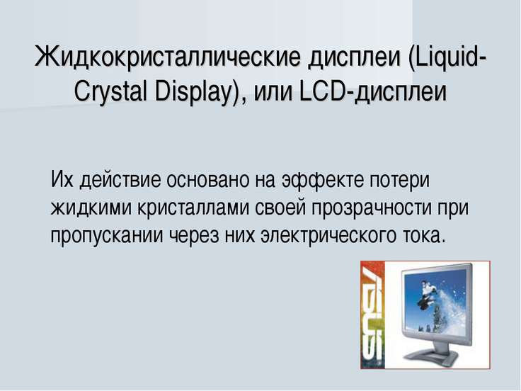 Жидкокристаллические дисплеи (Liquid-Crystal Display), или LCD-дисплеи Их дей...