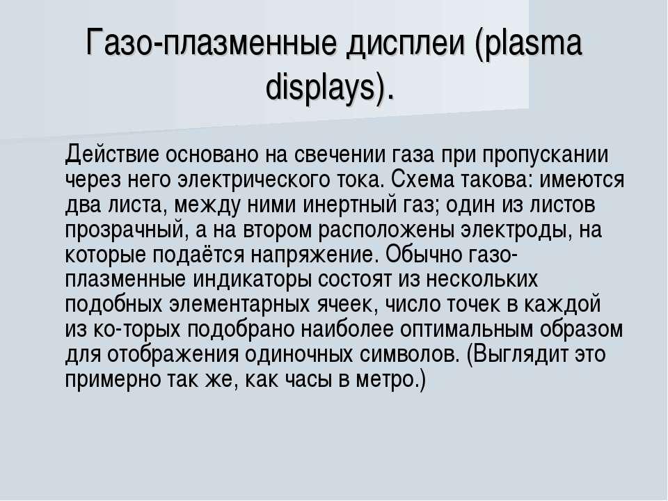 Газо-плазменные дисплеи (plasma displays). Действие основано на свечении газа...