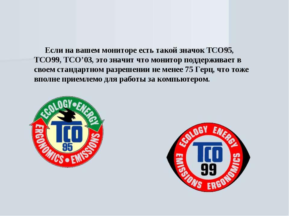 Если на вашем мониторе есть такой значок TCO95, ТСО99, ТСO'03, это значит что...