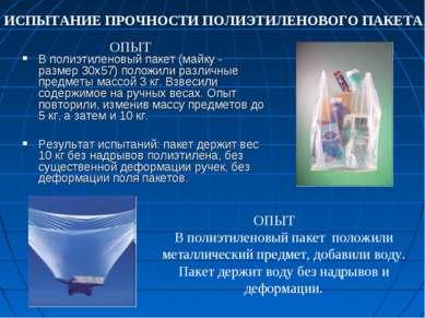 В полиэтиленовый пакет (майку - размер30x57) положили различные предметы мас...